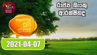 Ayubowan Suba Dawasak | 2021-04-07 |Rupavahini Thumbnail