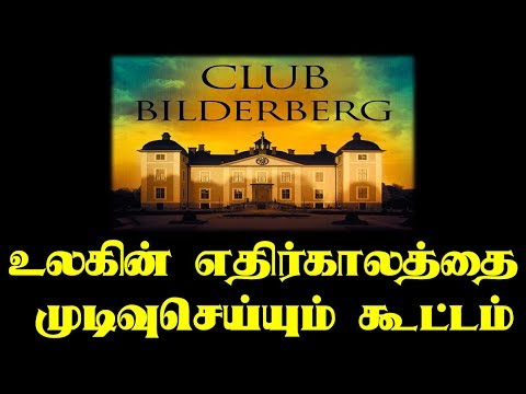Real Bigboss|  Bilderberg meeting, that change the future of the world | Illuminati in Tamil