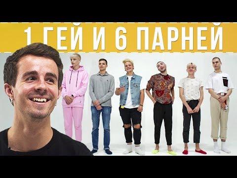 1 Гей выбирает себе парня из 6 на свидании вслепую. Новое шоу Рейтинг на Trempel Prod
