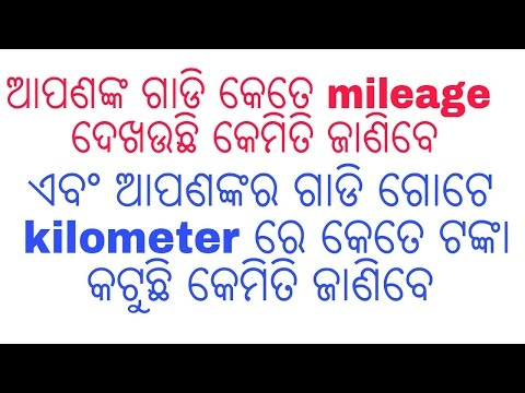How to calculate your bike mileage on your android phone in odia