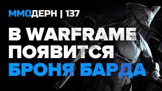 ММОдерн №137 [самое интересное из мира ММО] — Warframe, TESO Morrowind, EVE Online, WoW...