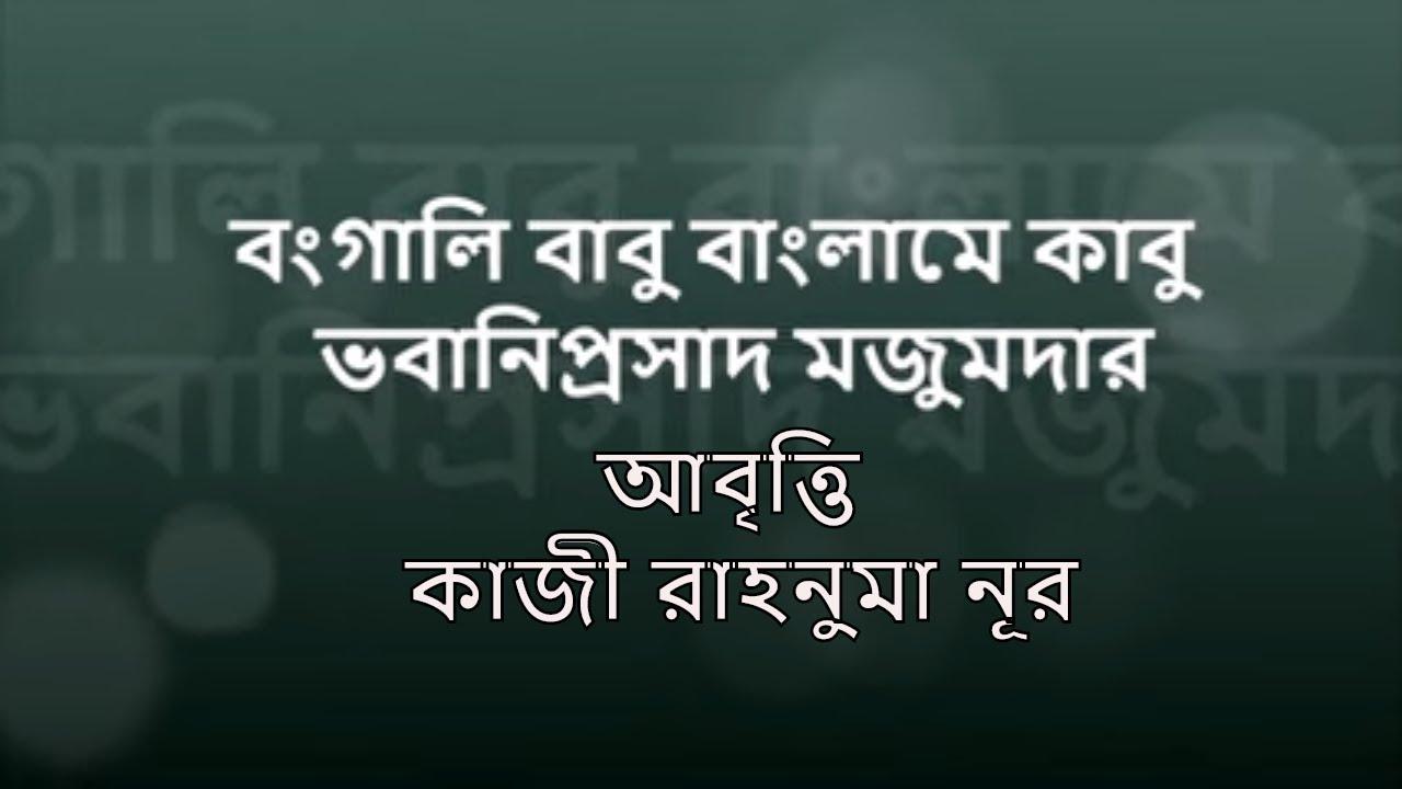 Popular poem - Janen dada amar cheler banglata thik ashena