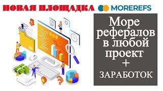 MoreRefs -  Как приглашать рефералов и зарабатывать в интернете не вкладывая ни копейки