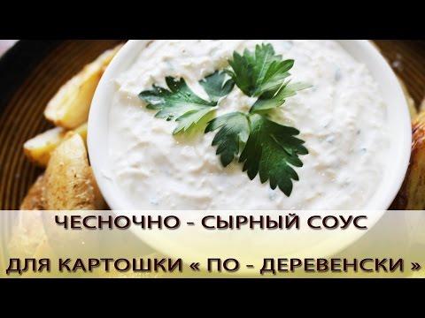 Чесночно - Сырный Соус Для Картошки По - Деревенски ♥ Рецепты NK cooking