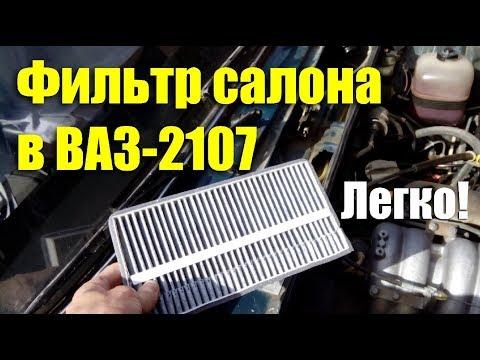 Фильтр салона в ВАЗ-2107 своими руками