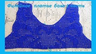 Филейное платье  бохо 1часть .Crochet dress (В №54)