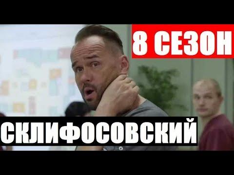СКЛИФОСОВСКИЙ 8 СЕЗОН1-16 СЕРИЯ (2020). Анонс и Дата выхода на НТВ