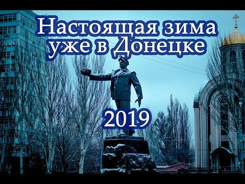 Настоящая зима уже в Донецке 2019