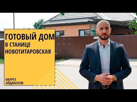 Купить готовый дом в станице Новотитаровская   Переезд в Краснодар