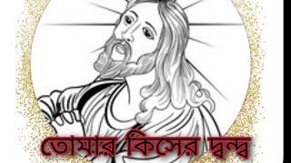 (মনোরে কার লাগিযা  বাঁধিয়েছো  ঘর)jesus song/bengali christian songs 2019