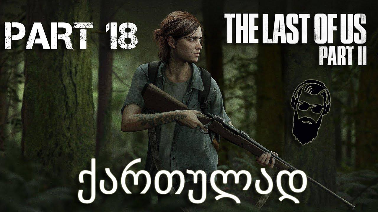 The Last of Us Part II PS4 ქართულად ნაწილი 18 ელი VS ებბი