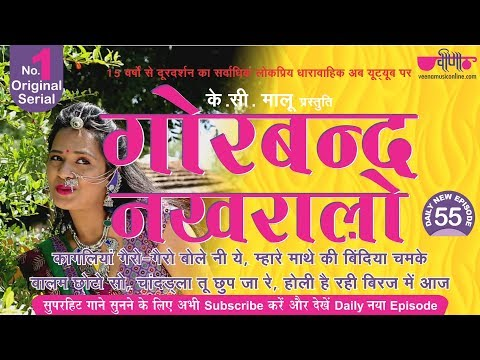 Balam Chhoto So || New Rajasthani Dance Songs | Seema Mishra Songs Gorband Nakhralo Ep. #55