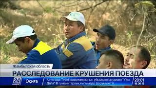 Комиссия по расследованию крушения поезда «Астана-Алматы» исключила одну из версий случившегося