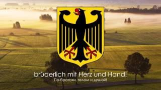 """Гимн Германии - """"Einigkeit und Recht und Freiheit"""" [Сольное исполнение]"""