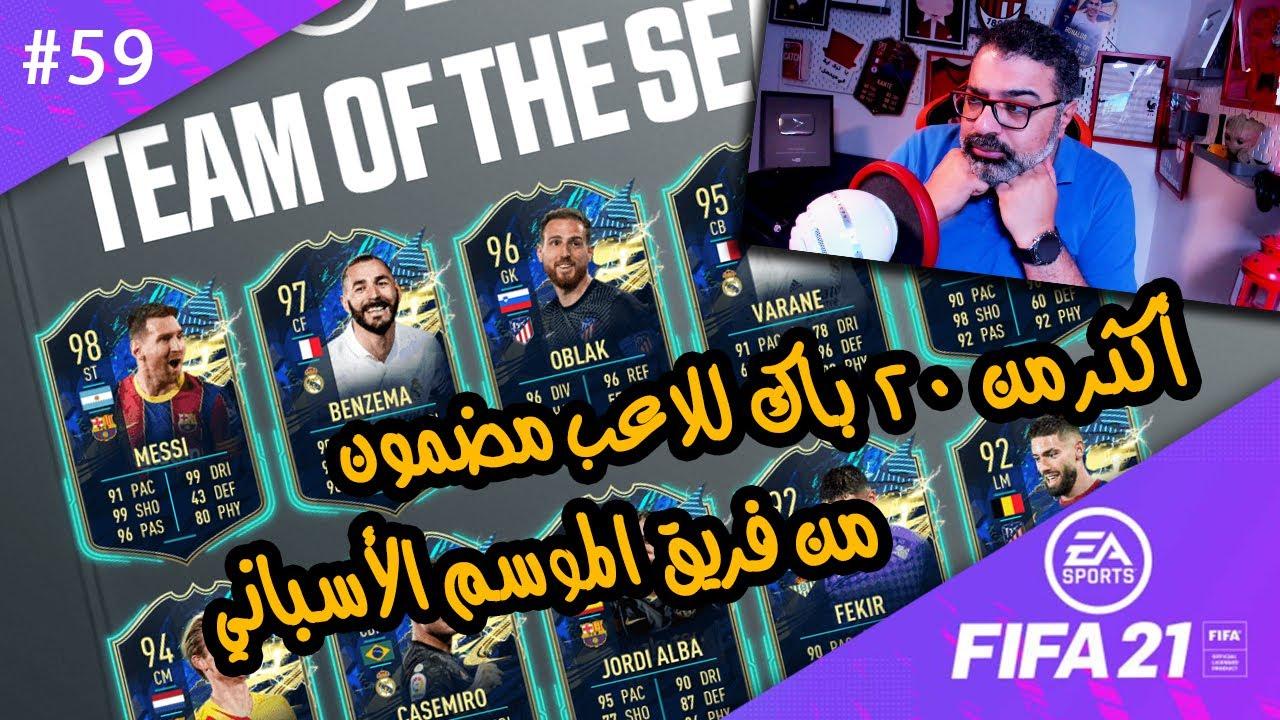 59 - فتح أكثر من ٢٠ باك لتحدي لاعب الموسم المضمون من الدوري الأسباني 🇪🇸 🔥 | طريق المجد ٢١