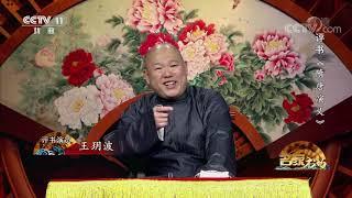 《名段欣赏》 20191024 名家书场 评书《隋唐演义》(第六十二回)  CCTV戏曲
