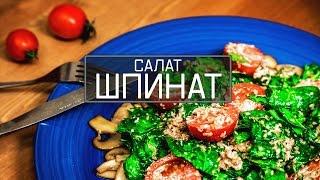 Салат Шпинат. Рецепт со шпинатом. Салат со шпинатом и кунжутной заправкой