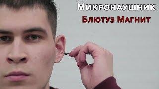 магнитные микронаушники Bluetooth
