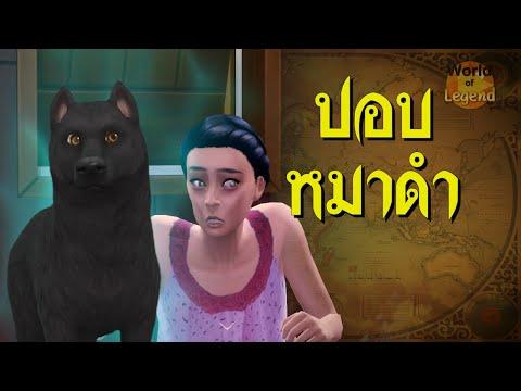 ปอบหมาดำ | ตำนานไทย | โลกแห่งตำนาน