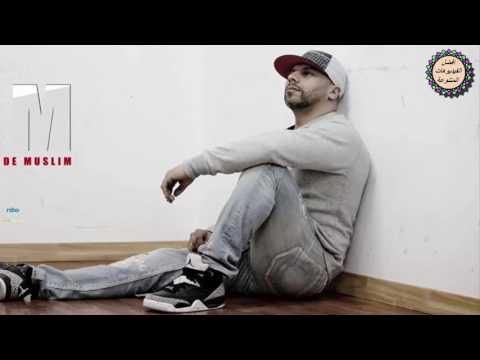 Muslim - Meli Kont Ba9i Seghir 2017 OFFICIAL AUDIO HD