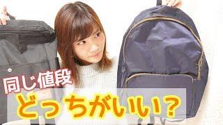 【雑誌付録】SLOBE IENA(スローブ イエナ)のリュック比較!