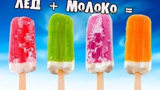 Лёд+молоко=мороженое. Рецепт мороженого дома