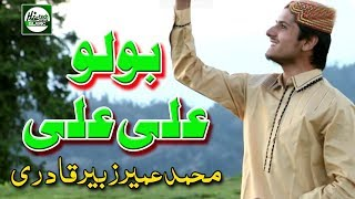 BOLO ALI ALI (MANQABAT) - MUHAMMAD UMAIR ZUBAIR QADRI - OFFICIAL HD VIDEO