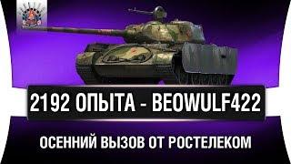 ТОП-2 РЕЗУЛЬТАТ В ПЕРВОМ ЭТАПЕ НА Т-44-100 (Р)