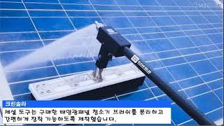 태양광 제설 도구 시제품(크린솔라)
