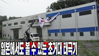 일본에서도 볼 수 있을 정도의 초거대 태극기를 달아버렸습니다!(815특집) - 허팝 (GIANT SOUTH KOREAN FLAG)