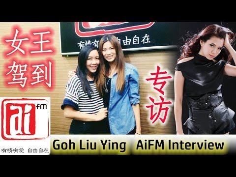 """""""女王驾到"""" 之吴柳萤/Goh Liu Ying专访  (爱Ai FM)"""