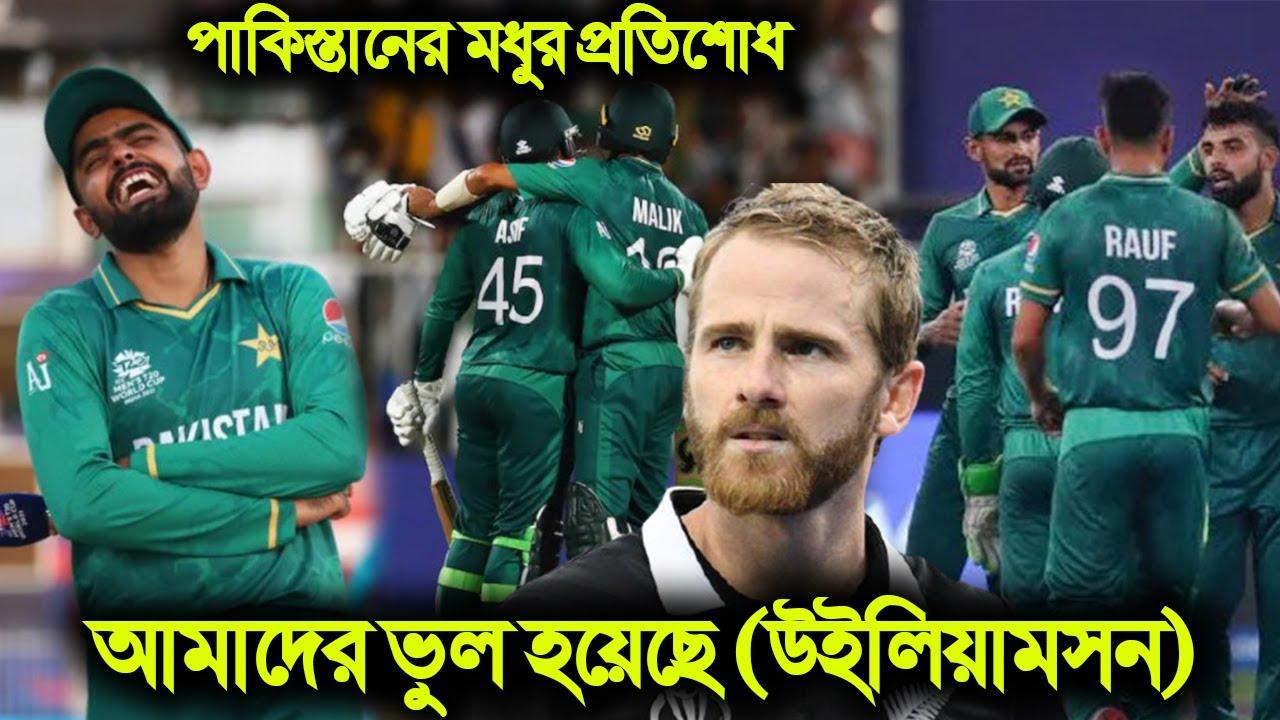ইয়েসস!! এবার নিউজিল্যান্ডের বিপক্ষে কঠিন প্রতিশোধ নিলো পাকিস্তান ! বিস্তারিত জানলে অবাক হবেন ! Pak V