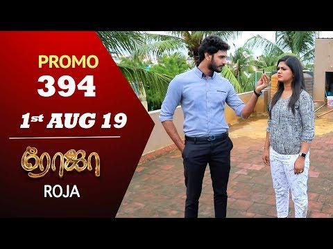 ROJA Promo | Episode 394 Promo | ரோஜா | Priyanka | SibbuSuryan | Saregama TVShows Tamil