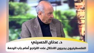 د. عدنان الحسيني  - الفلسطينيون يجبرون الاحتلال على التراجع أمام باب الرحمة