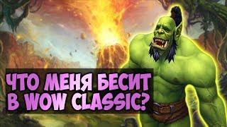 10 УЖАСНЫХ ВЕЩЕЙ  WoW Classic. О чем думали Blizzard? World of WarCraft:Classic