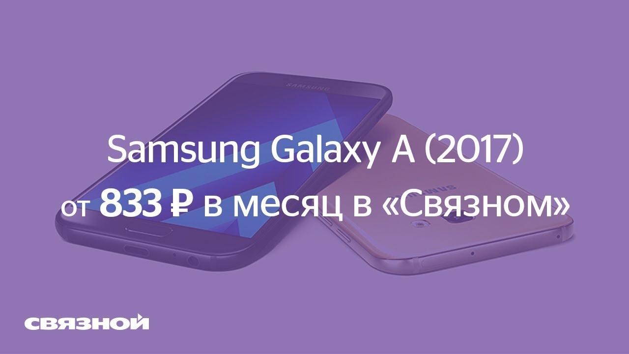 Связной - Новый Sony Xperia XA1 в рассрочку в «Связном». 05 2017 .
