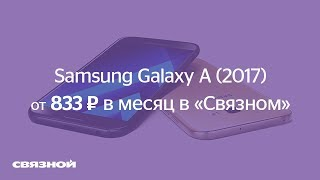 Samsung Galaxy A-серия (2017) в «Связном». Смотри со звуком :)
