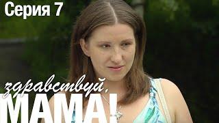 ЗДРАВСТВУЙ, МАМА! Мелодрама Серия 7. Лучший Сериал про Любовь.