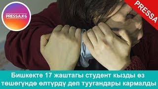 Бишкекте 17 жаштагы студент кызды өз төшөгүндө өлтүрдү деп туугандары кармалды