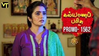 Kalyanaparisu Tamil Serial - கல்யாணபரிசு | Episode 1562 - Promo | 22 April 2019 | Sun TV Serials