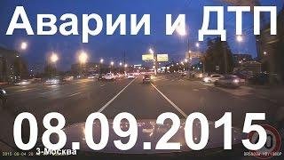 Аварии и ДТП за сегодня (8) сентября 2015