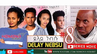 HDMONA - Part 8 - ደላይ ነብሱ ብ ሃኒ በለጾም Delay Nebsu by Hani Beletsom - New Eritrean Series Movie 2019