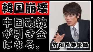 韓国・中国ネタになると、生き生きしてくる竹田氏♪ 「韓国人にとって一...