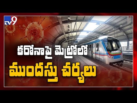 Hyderabad Metro stations to be sanitized for coronavirus - TV9