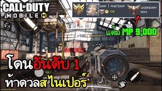 ● Call of Duty Mobile ● | โดนแร๊งอันดับ 1 แต้ม 9,000 ท้าสไนเปอร์ (อย่างโหด!)