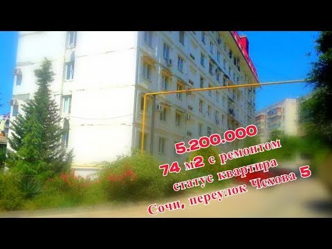 //5.200.000/ статус квартира/ 74 м2/ Сочи переулок Чехова 5//#КвартирауМоря