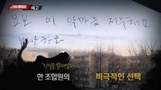 MBC 탐사기획 스트레이트 10월 25일 예고 - 삼성…