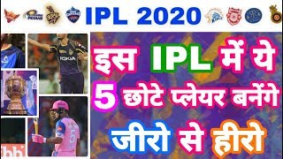 IPL 2020 - List Of 5 Players To Become Zero to Hero This Year | IPL Auction | MY Cricket Production