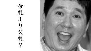 田中裕二が2017年イクメンオブザイヤーに選ばれました 【チャンネル登録...