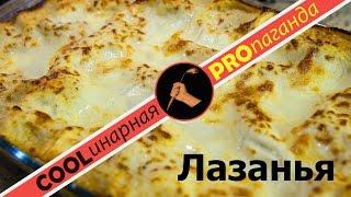 Как приготовить классическую лазанью с соусом болоньез и бешамель. САМЫЙ КЛАССНЫЙ РЕЦЕПТ!